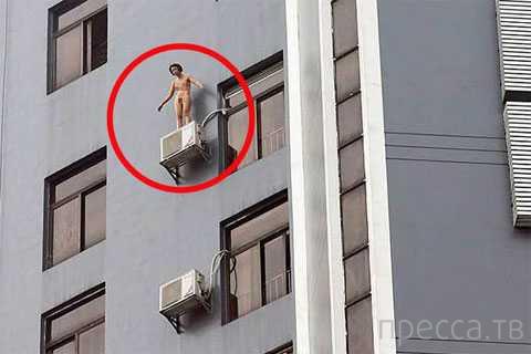 Голая китаянка перепутала висящий на 11-м этаже кондиционер с танцполом (3 фото)
