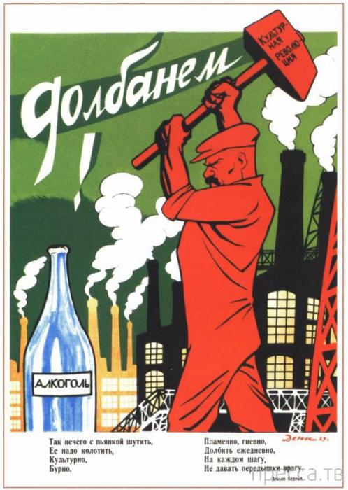 Советские антиалкогольные плакаты эпохи культурной революции (12 фото)