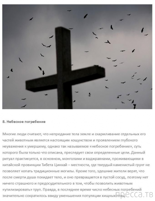 Топ 10: Самые странные религиозные ритуалы (10 фото)