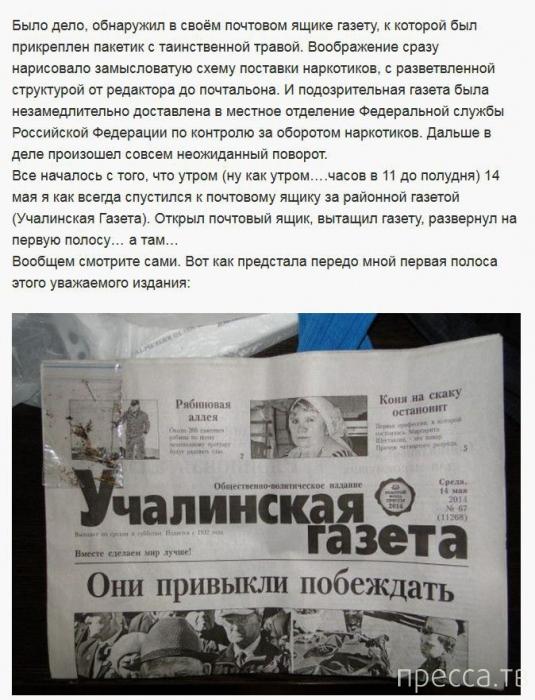 """Газету с """"травкой"""" подкинули в почтовый ящик (6 фото)"""