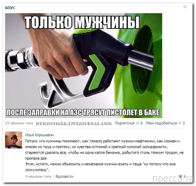 Прикольные комментарии из социальных сетей, часть 171 (39 фото)
