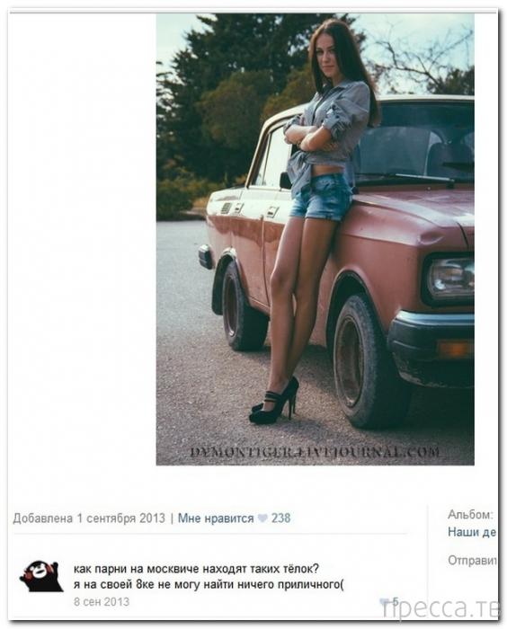 Прикольные комментарии из социальных сетей, часть 172 (39 фото)