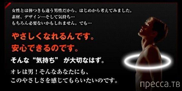Мужской бюстгальтер из Японии (9 фото)