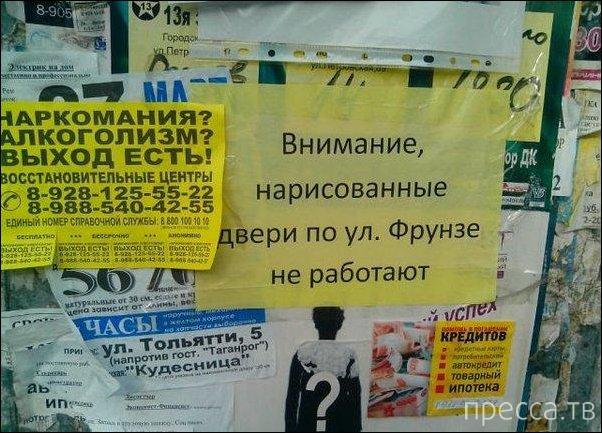 Народные маразмы - реклама и объявления, часть 173 (19 фото)