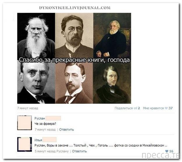 Прикольные комментарии из социальных сетей, часть 173 (40 фото)