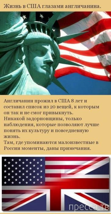 Жизнь в Америке глазами англичанина (22 фото)