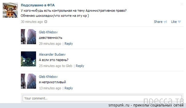 Прикольные комментарии из социальных сетей, часть 175 (25 фото)