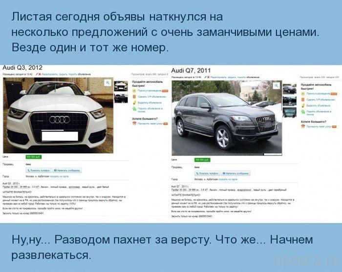 Афера в интернете с продажей подержанного авто (8 фото)