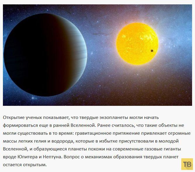 Ученые открыли планету Кеплер-10с (4 фото)