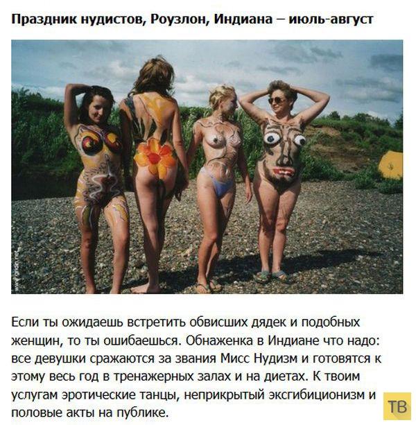 Топ 11: Лучшие места для секс-туризма (11 фото)