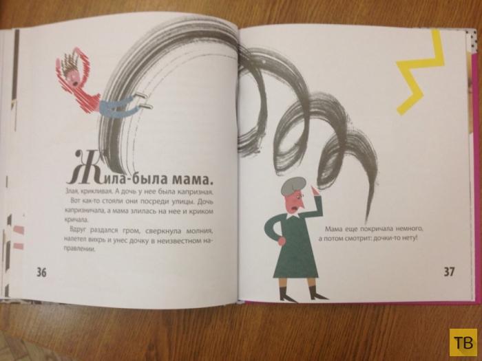 Книга про мам (4 фото)