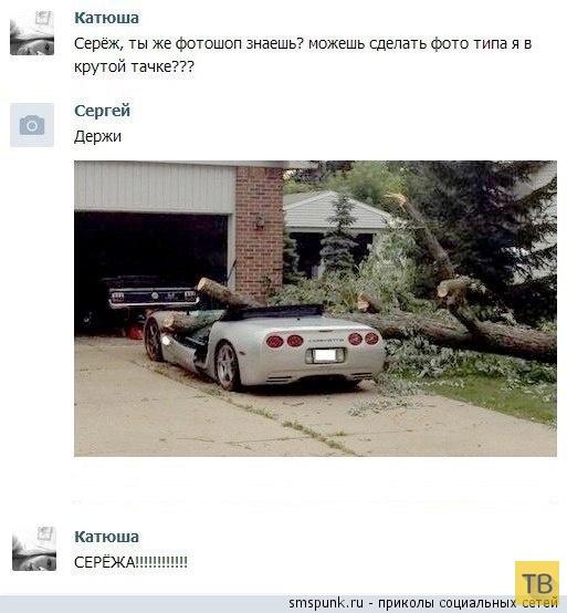 Прикольные комментарии из социальных сетей, часть 180 (34 фото)
