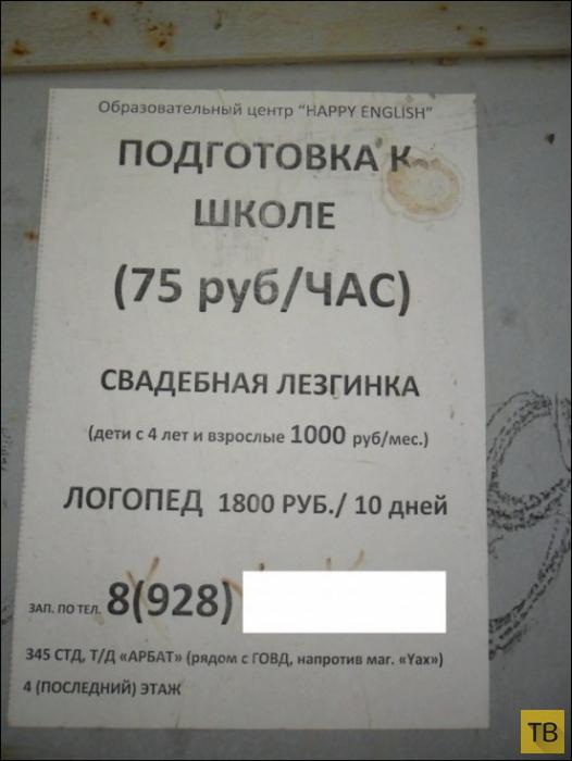 Народные маразмы - реклама и объявления, часть 175 (20 фото)