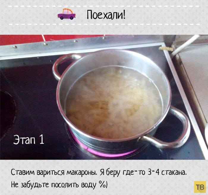 Рецепт пасты для тех, кто не умеет готовить (13 фото)