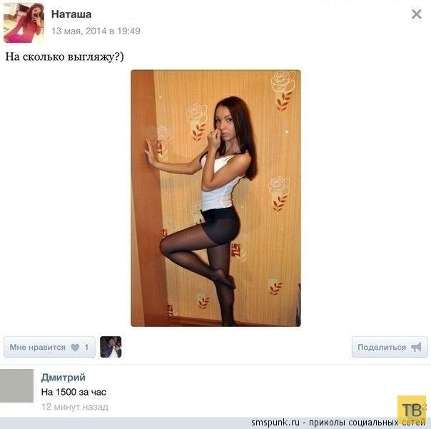 Прикольные комментарии из социальных сетей, часть 182 (28 фото)