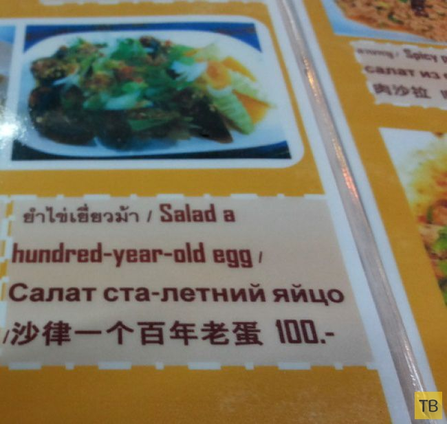 Русские блюда тайской кухни (13 фото)