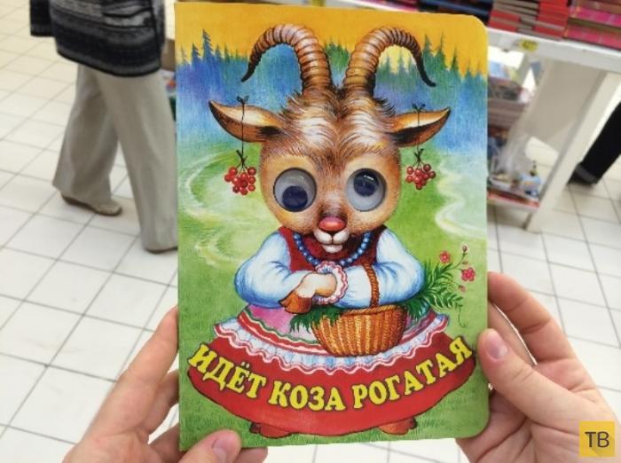 """Детский триллер """"Идет коза рогатая"""" (6 фото)"""