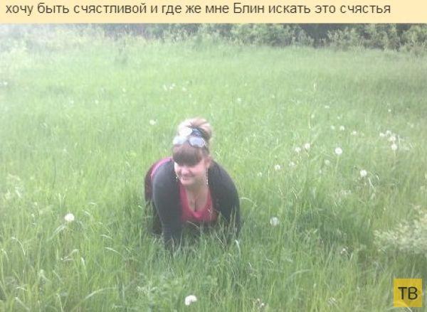 """Одинокая """"принцесса"""" в поисках счастья (16 фото)"""