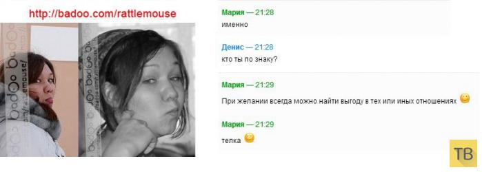 Девушки желают познакомиться... (21 фото)