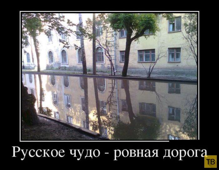 Самые злобные демотиваторы, часть 188 (31 фото)
