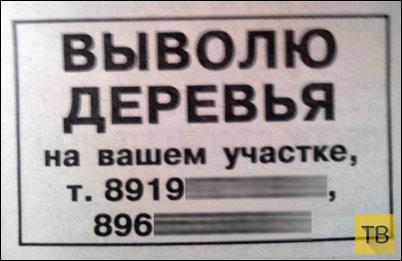 Народные маразмы - реклама и объявления, часть 177 (24 фото)