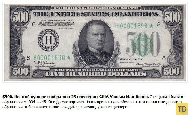 Самые крупные долларовые купюры (5 фото)