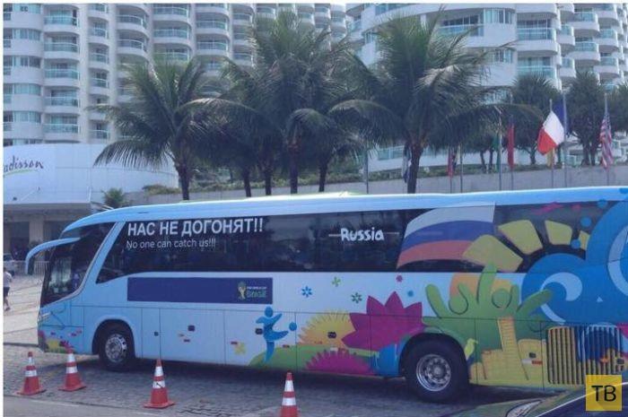 Автобус сборной России на Чемпионате мира по футболу в Бразилии (3 фото)
