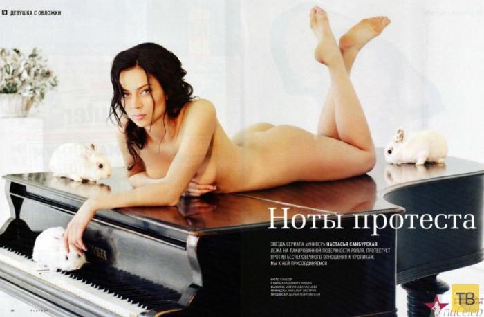 (18+) Знаменитые российские девушки в обнаженном виде (28 фото)