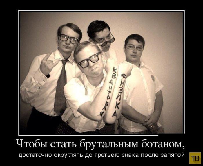 Самые злобные демотиваторы, часть 194 (40 фото)