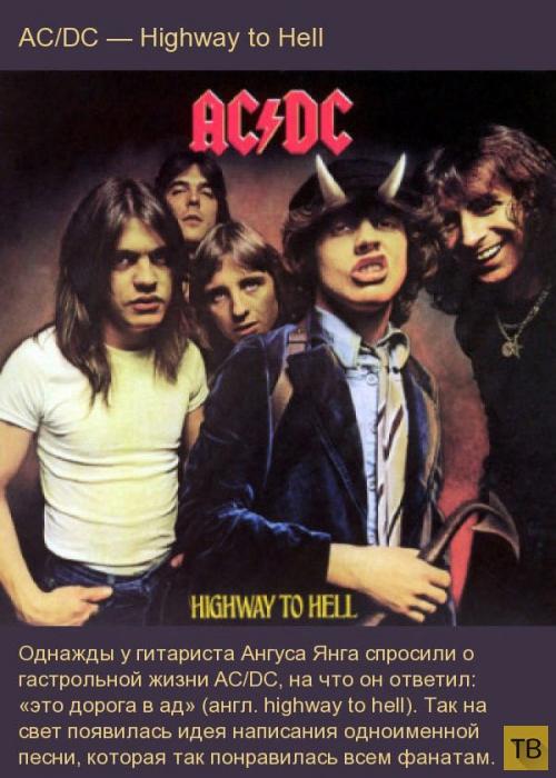 Топ 25: Лучшие рок-хиты всех времен (26 фото)