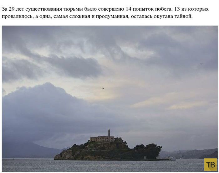 Невероятный побег из Алькатраса (23 фото)