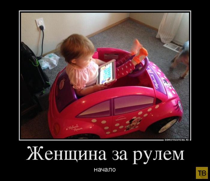 Подборка демотиваторов 1.07.2014 (32 фото)