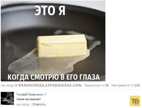 Прикольные комментарии из социальных сетей, часть 190  (20 фото)
