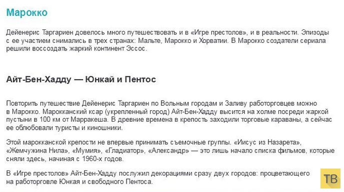 """Места съемок сериала """"Игра престолов"""" (28 фото)"""