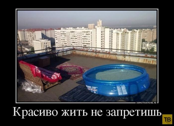 Подборка демотиваторов 3.07.2014 (30 фото)