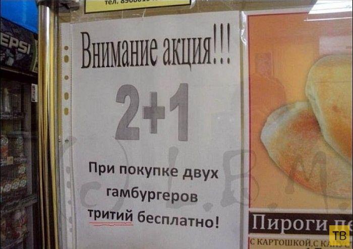Народные маразмы - реклама и объявления, часть 179 (18 фото)