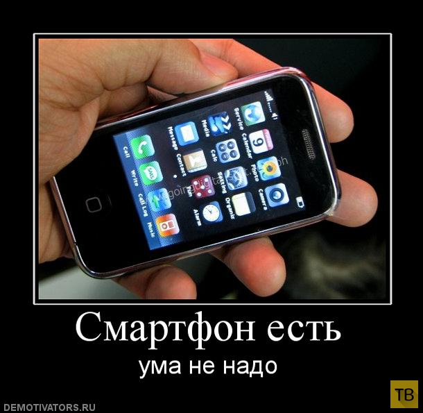 Смартфон смешные картинки, для парня