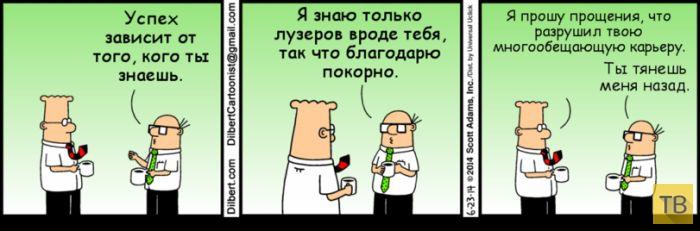 Веселые комиксы и карикатуры, часть 151 (15 фото)