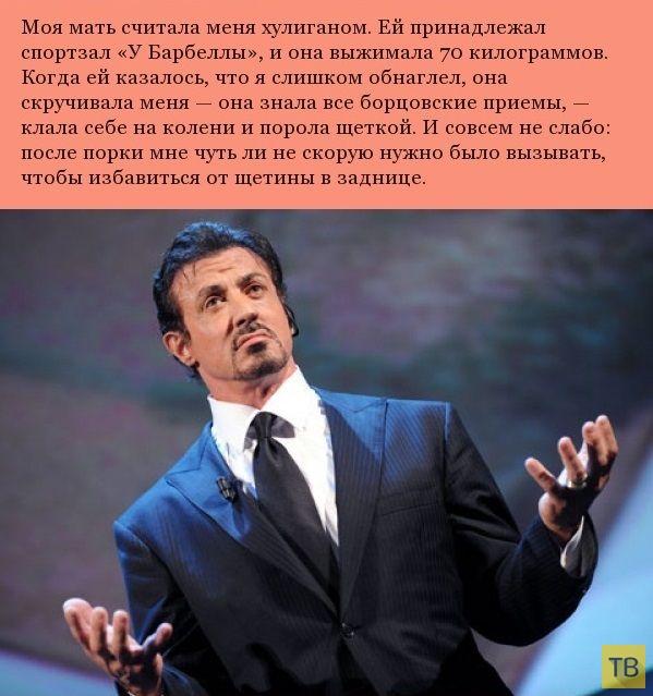 Жизненные принципы Сильвестра Сталлоне (9 фото)