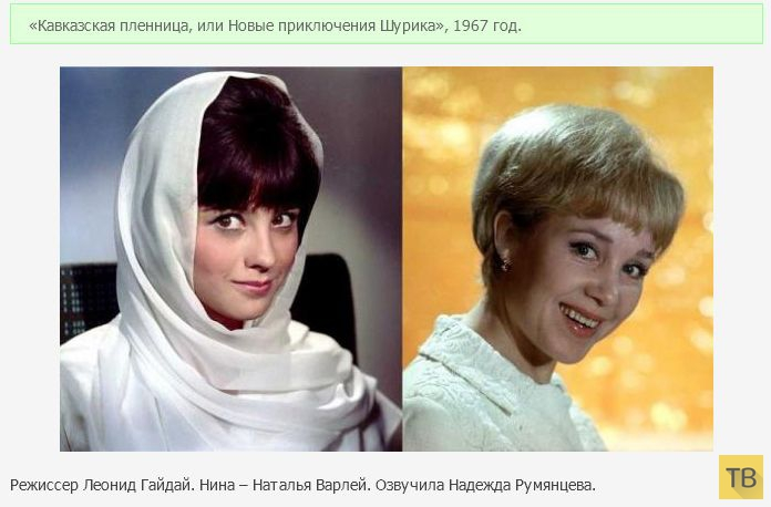 Озвучивание известных актеров (14 фото)