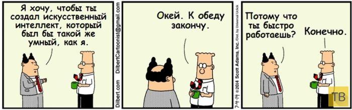 Веселые комиксы и карикатуры, часть 152 (14 фото)