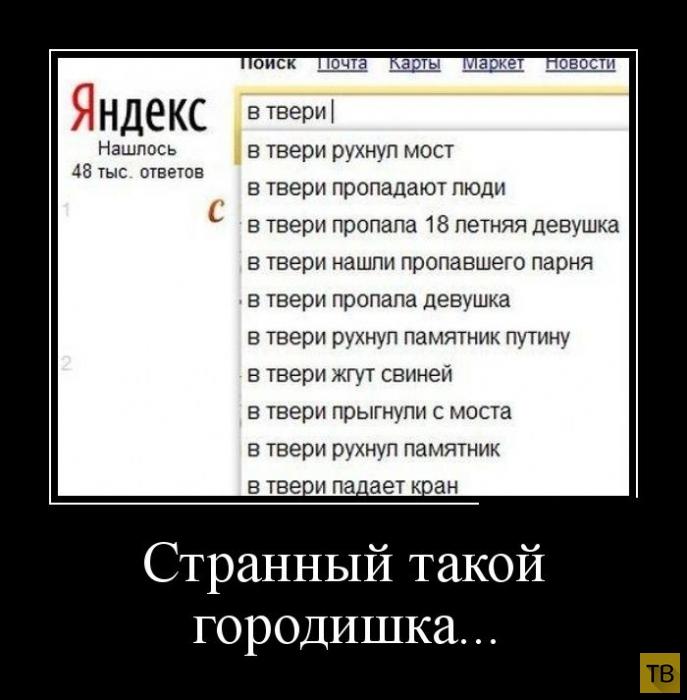 Подборка демотиваторов 8.07.2014 (30 фото)