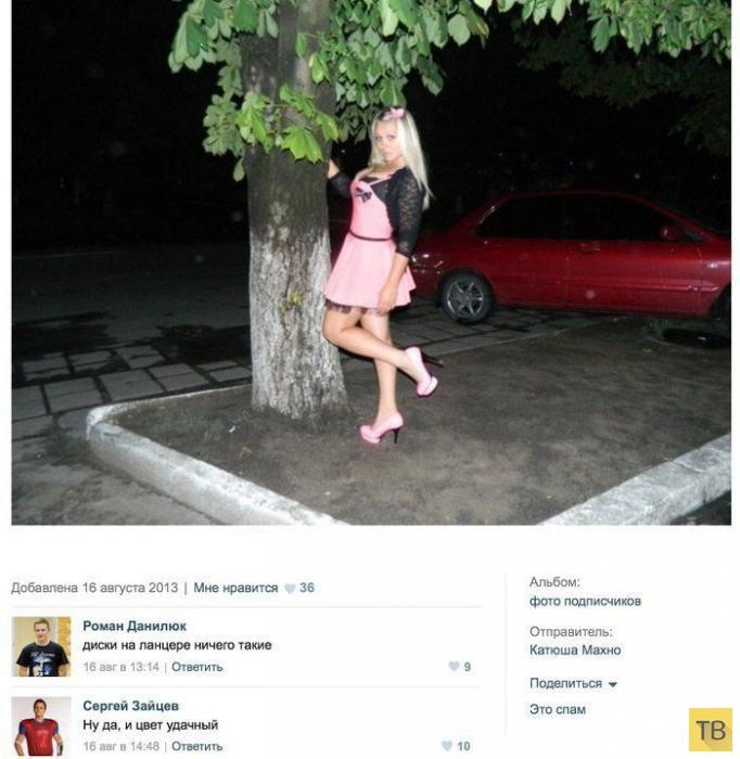 Прикольные комментарии из социальных сетей, часть 193 (24 фото)