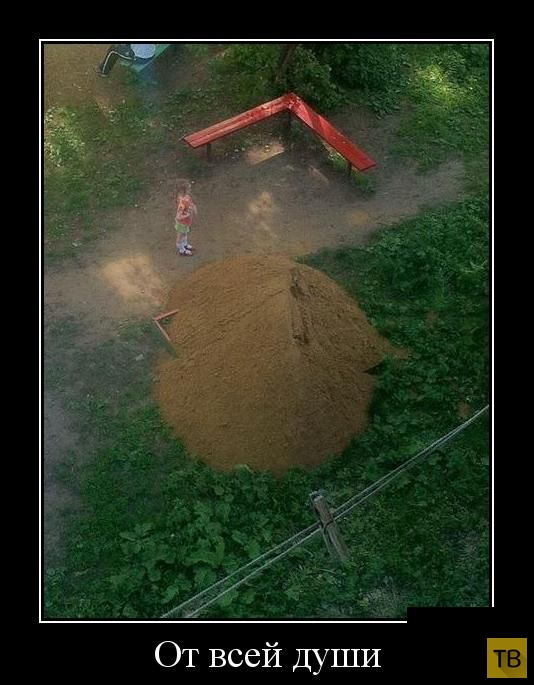 Подборка демотиваторов 9.07.2014 (37 фото)