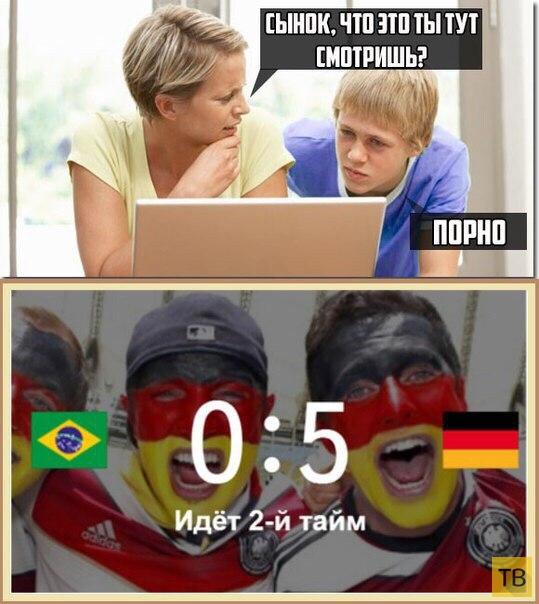 Приколы про ЧМ-2014: Бразилия - Германия - 1:7 (26 картинок)