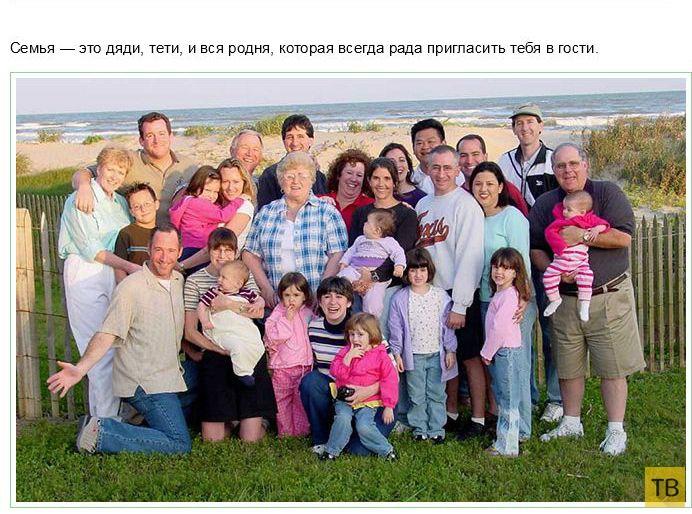 Семья - это... (16 фото)