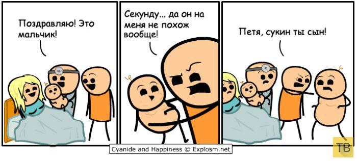 Веселые комиксы и карикатуры, часть 153 (17 фото)