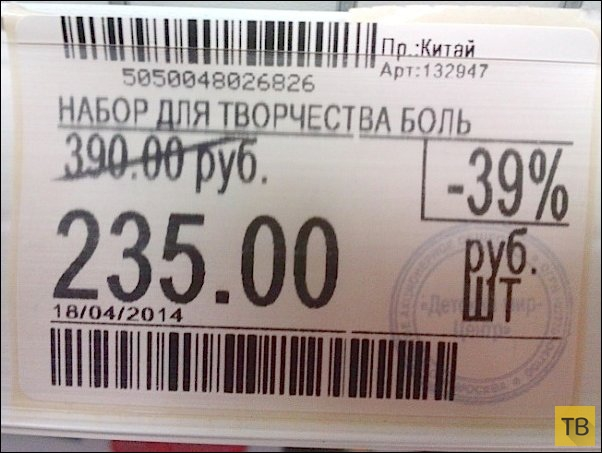 Прикольные магазинные ценники (28 фото)