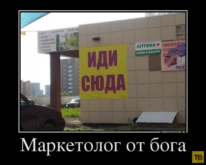 Подборка демотиваторов 11.07.2014 г (30 фото)