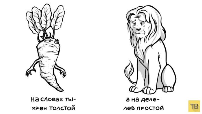 Веселые комиксы и карикатуры, часть 155 (15 фото)